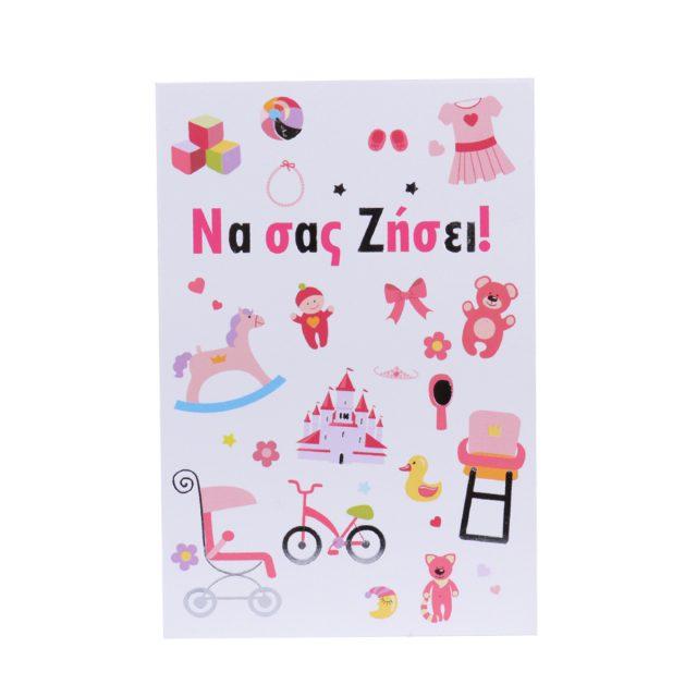 Ευχετήρια Καρτούλα Ροζ σε Μικρό Μέγεθος. Σε αυτή την κάρτα μπορείτε να γράψετε έως 15