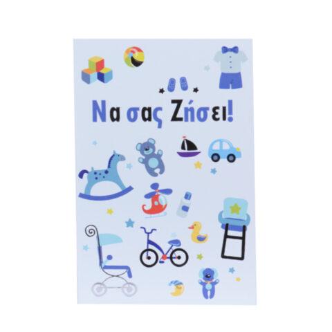 Ευχετήρια Καρτούλα Γαλάζια σε Μικρό Μέγεθος. Σε αυτή την κάρτα μπορείτε να γράψετε έως 15