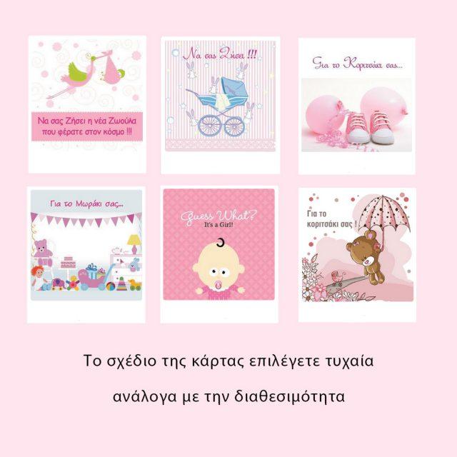 Ευχετήρια Κάρτα Ροζ σε Μικρό Μέγεθος. Σε αυτή την κάρτα μπορείτε να γράψετε έως 25