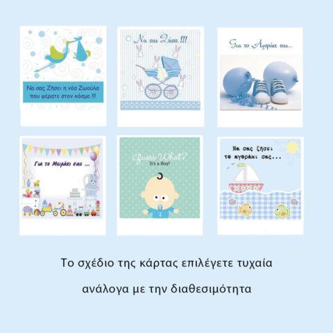 Ευχετήρια Κάρτα Γαλάζια σε Μικρό Μέγεθος. Σε αυτή την κάρτα μπορείτε να γράψετε έως 25