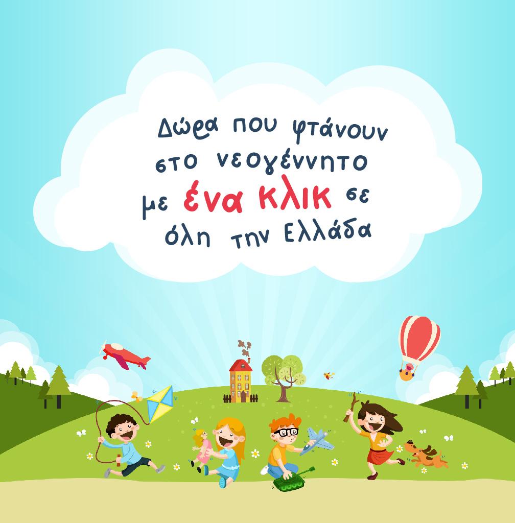 Δώρα που φτάνουν στο νεογέννητο με ένα κλικ σε όλη την Ελλάδα
