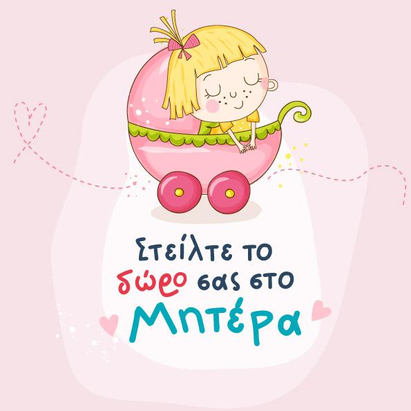 Στείλτε το δώρο σας στο Μητέρα