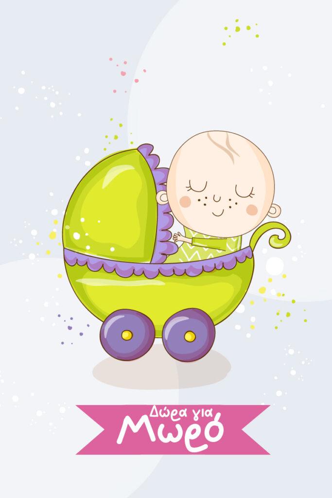 Δώρα για το Μωρό